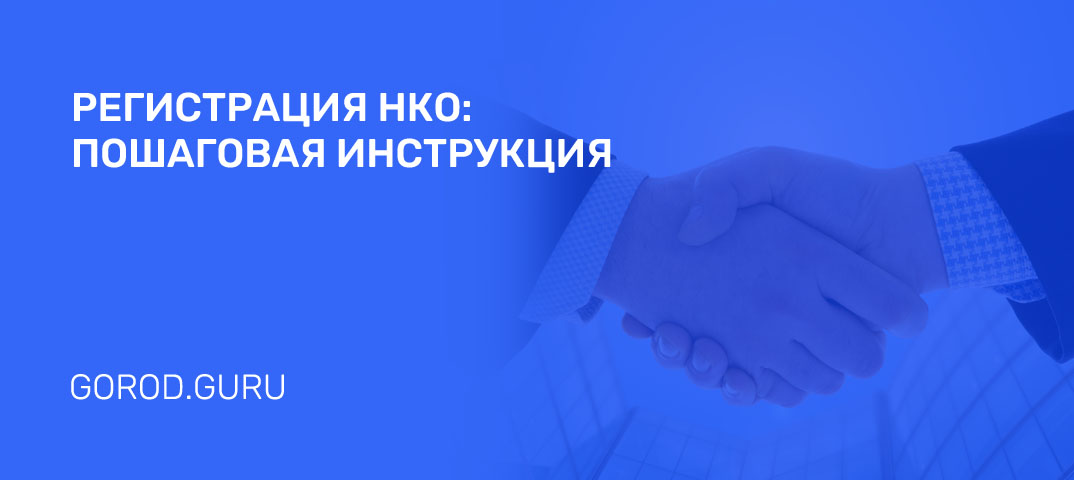 Регистрация некоммерческой организации (НКО)