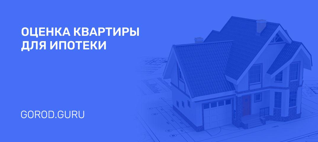 Оценка стоимости квартиры для ипотеки
