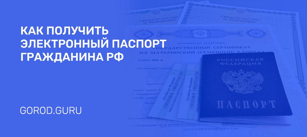 Как оформить электронный паспорт гражданина РФ