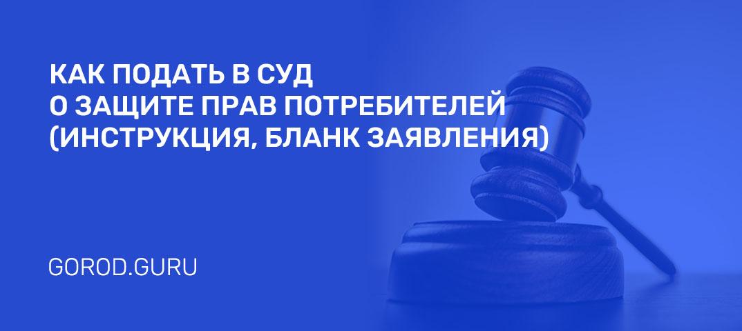 Как подать в суд о защите прав потребителей