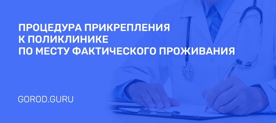 Прикрепление к поликлинике