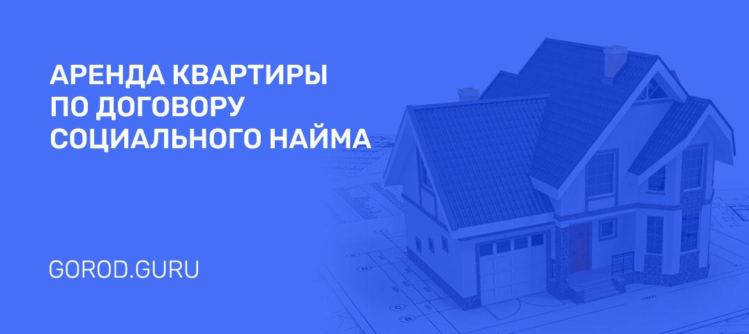 Аренда квартиры у государства по договору социального найма