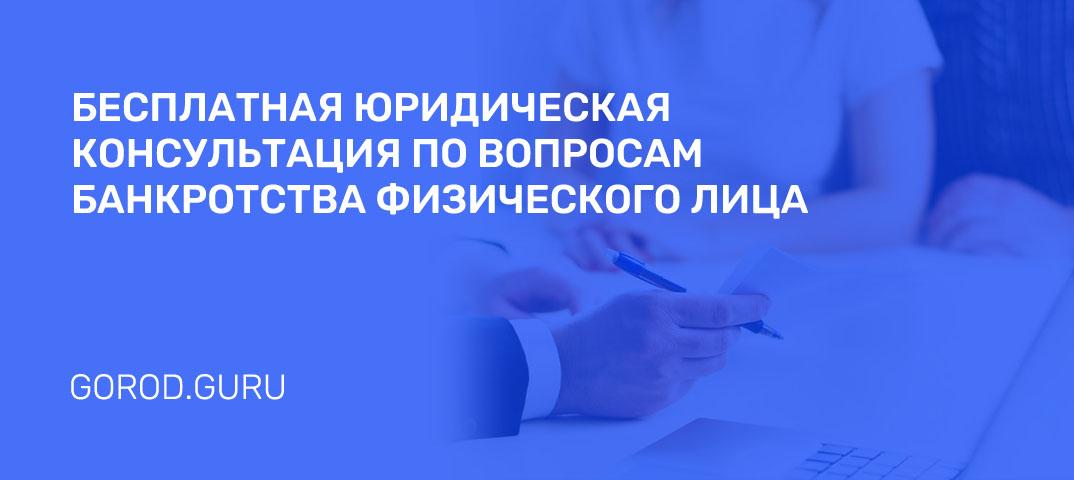 Юридическая консультация при банкротстве физического лица