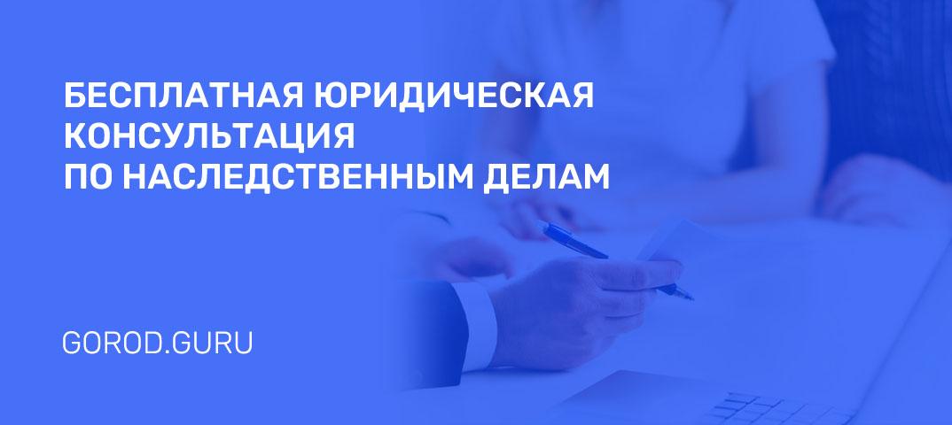 Юридическая консультация в наследственных делах