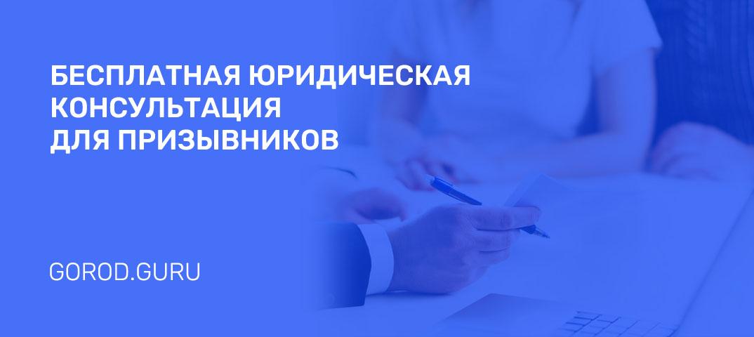 Бесплатная юридическая консультация для призывников