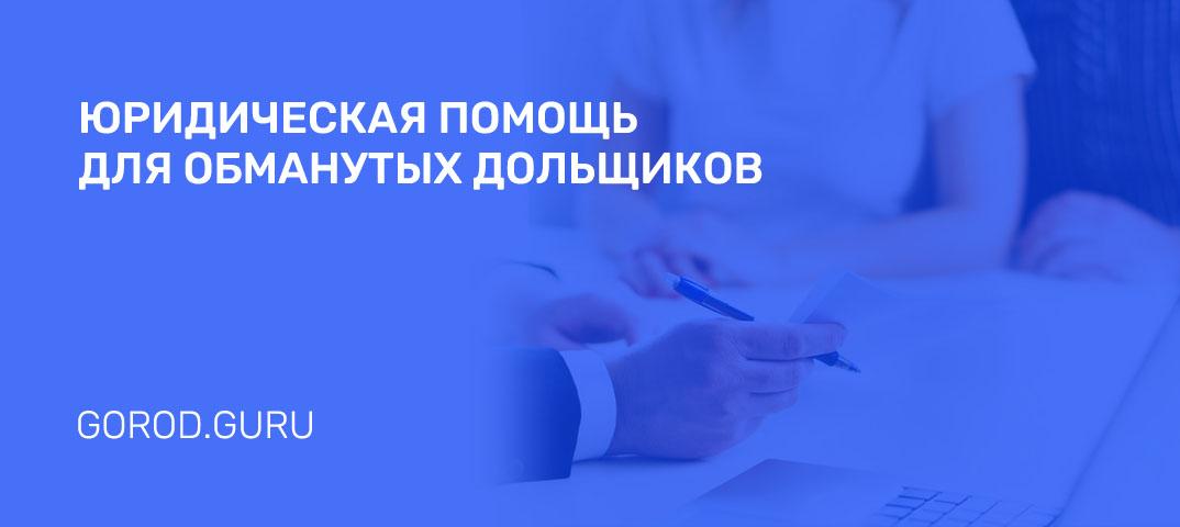 Бесплатная юридическая консультация по защите прав обманутых дольщиков