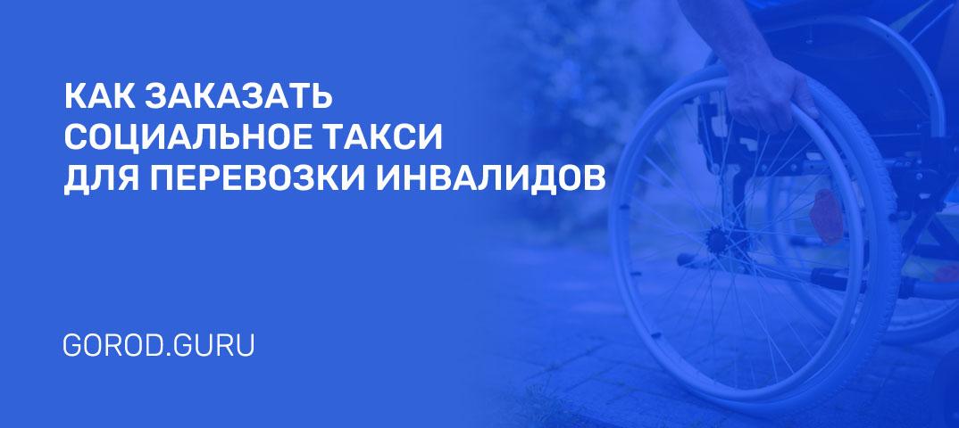 Социальное такси для инвалидов-колясочников