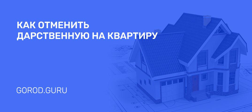 Отмена дарственной на квартиру