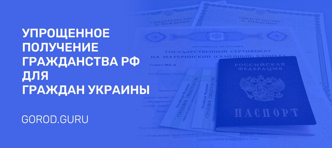 Как оформить упрощенное гражданство РФ жителям Украины