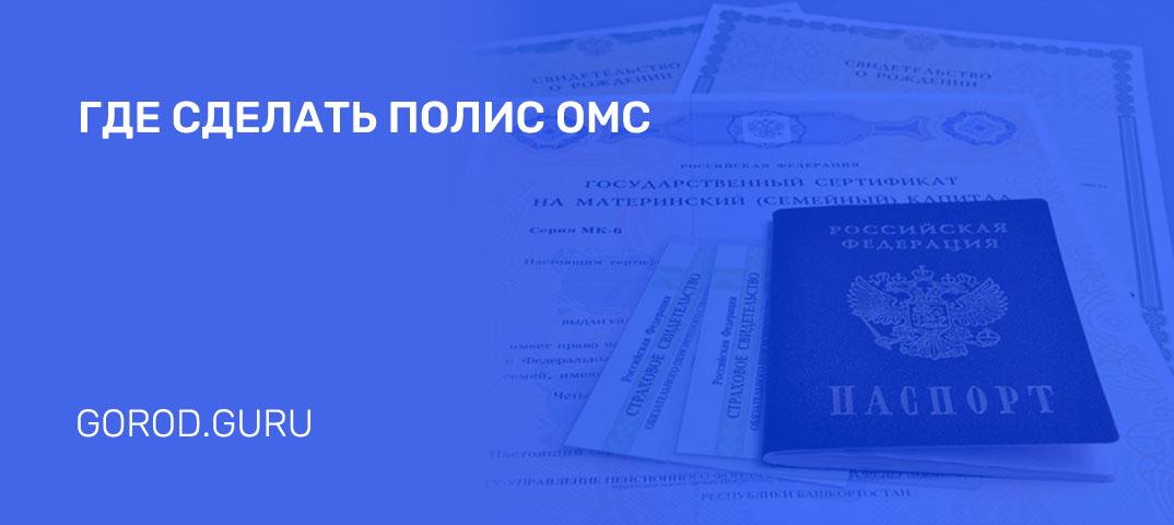 Где получить полис ОМС в Краснодаре 🚩 замена, адреса, документы в 2020