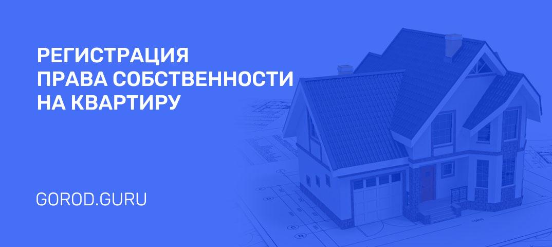 Оформление права собственности на квартиру