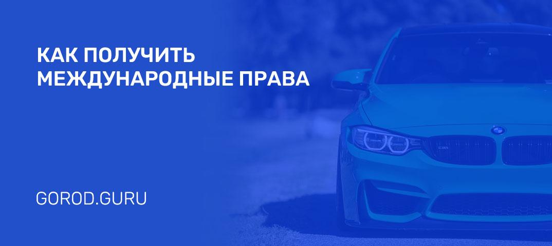 Справка на получение водительского удостоверения в Орехово Зуево