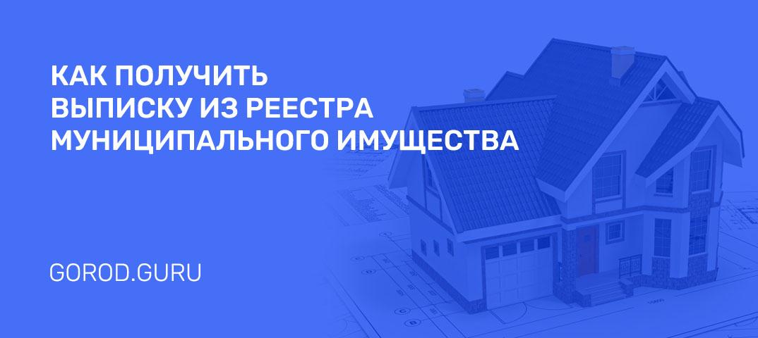 Выписка из реестра муниципального имущества